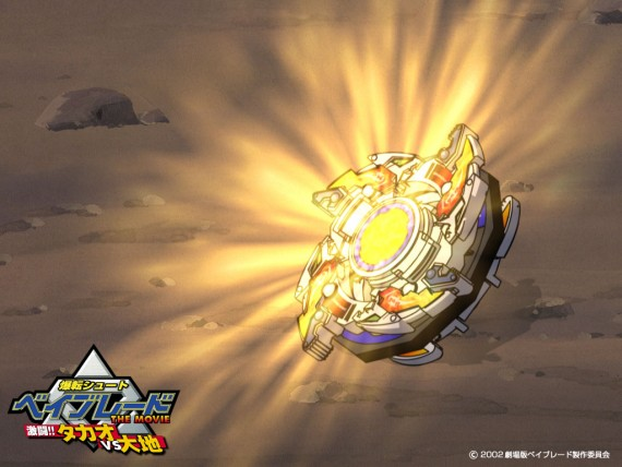 Free Send to Mobile Phone Beyblade Anime wallpaper num.7